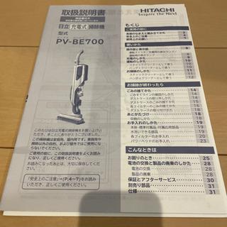 日立 コードレス掃除機 PV-BE700 − 埼玉県