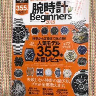 「腕時計for Beginners 2018」