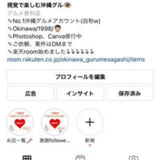 Instagram 宣伝