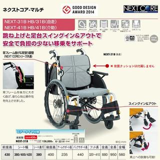 松永製作所 車椅子 NEXT 30B 車いす