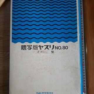 謄写版ヤスリ №80 PLUS WRITING FILE 詳細不明