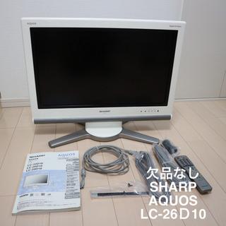 SHARP AQUOS 26インチ 液晶テレビ