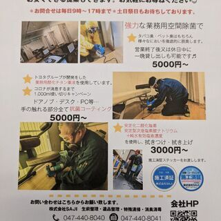 新型コロナウィルスを日本製オゾン発生機で除菌し安心安全な毎日を過...