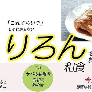 美味しいは数値化⁉家庭で使える料理の理論を学ぶ 和食レッスン2