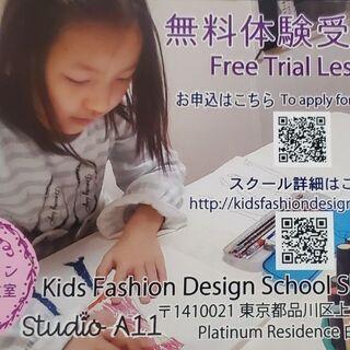子供ファッションデザイン教室白金