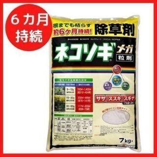除草剤 強力 ネコソギメガ 業務用 7kg