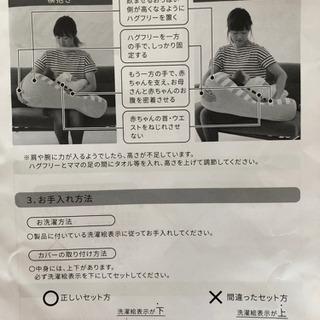 授乳クッション ハグフリー 肩こり予防 赤ちゃんリラックス − 千葉県