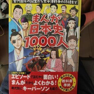 【調整中】まんが 日本史1000認識