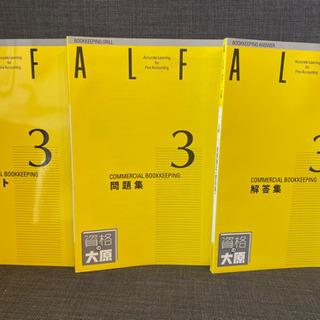 資格の大原☆商業簿記3級 3冊セット 未使用