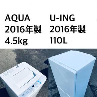★送料・設置無料★⭐️ 赤字覚悟!激安2点セット◼️冷蔵庫・洗濯機✨