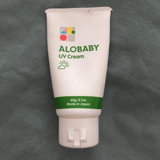 アロベビー UVクリーム 残量4割ほどです