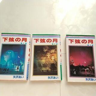 下弦の月 矢沢あい 全巻セット(3冊)