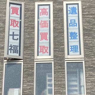 福岡 志免町 買取専門店 七福 骨董、古美術