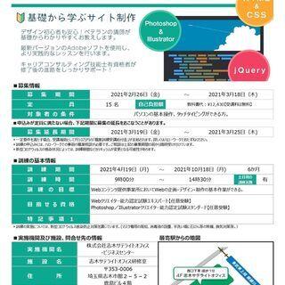 【受講料無料】4月Webデザイナー養成科 受講生募集!