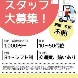 お弁当の宅配スタッフ急募!!