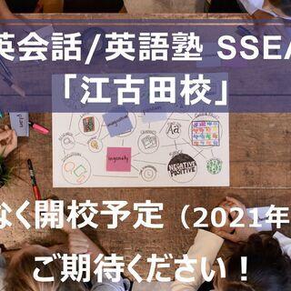 英会話/英語塾 SSEA「江古田校」、2021年4月待望のオープ...