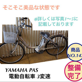 YAMAHA PAS 電動 自転車 24インチ 商品NO.147