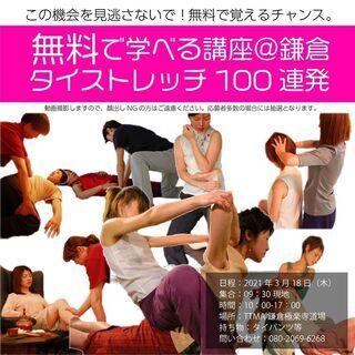 無料で学ぶタイストレッチ100連発講座