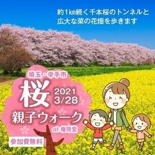 【ひとり親 交流会】2021 3/28 埼玉・幸手市「桜 親子ウ...