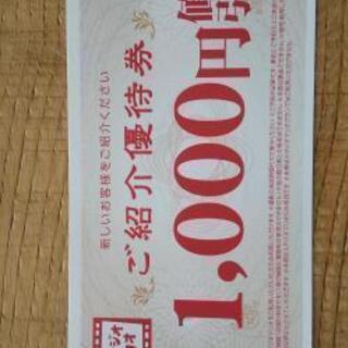 スタジオマリオ 1000円値引券