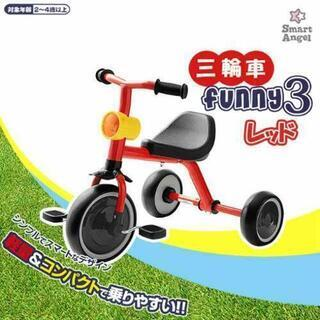 【ネット決済】美品!三輪車