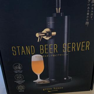 グリーンハウス ビールサーバー