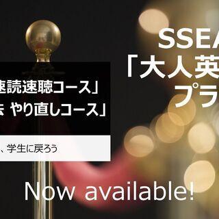 【SSEA「江古田校」オープン】TOEIC対策、遅れていませんか...