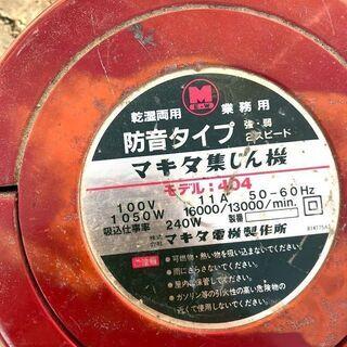 【2000円】Makita マキタ 集塵機 モデル404動作品+...