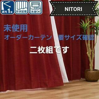 【ネット決済・配送可】赤、遮光カーテン