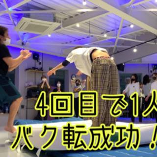 新生活応援!初心者でも出来るアクロバット!大阪塚本駅徒歩30秒