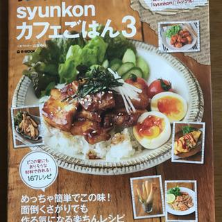 syunkonカフェごはん3
