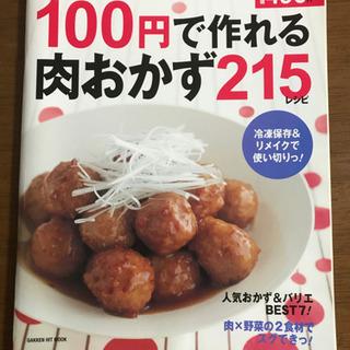100円で作れる肉おかず