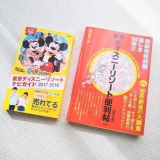 ディズニーリゾートガイドブック
