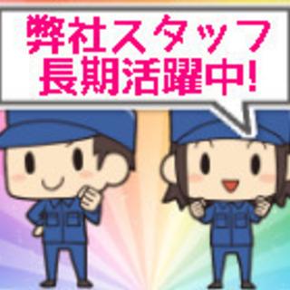 入社特典多数!人気の日勤/製品の組立・検査☆無料送迎バスあり【N...