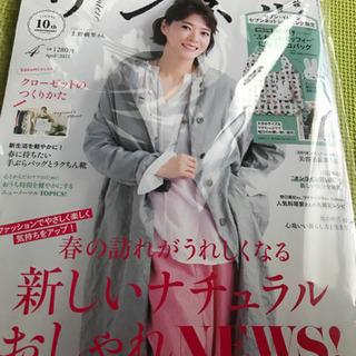 リンネル 4月号 増刊 付録なし 雑誌のみ
