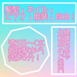 【週3日〜OK!未経験大歓迎!】人気のオフィスワーク<高時…