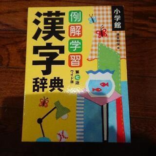 小学館  漢字辞典