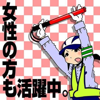 東京近郊で働き働きたい方必見!自宅からweb面接できます!日払い...