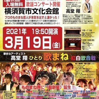 【無料招待コンサート!先着40名限定】2021-3-19(金曜日...