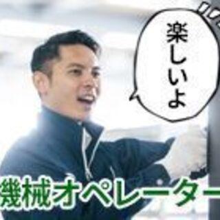 経験不問!大規模工場で機械オペレーター☆がっつり稼ぎたい方にオス...