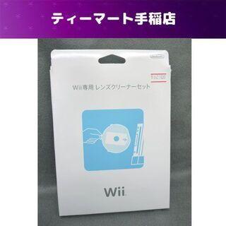 Wii専用レンズクリーナーセット RVL-A-LS 任天堂 札幌...
