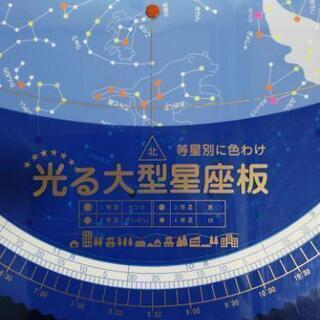 星座板の画像