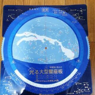 星座板 − 愛知県