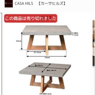 リビング用テーブル