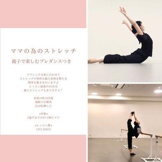 江坂のママの為のストレッチクラス〜親子で楽しむプレダンスつき〜