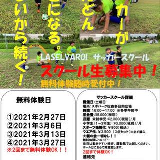 ラセルバロイサッカースクール《松森校》では新規スクール生を募集します。