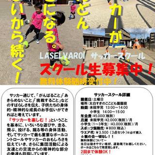 ラセルバロイサッカースクール(太白校)