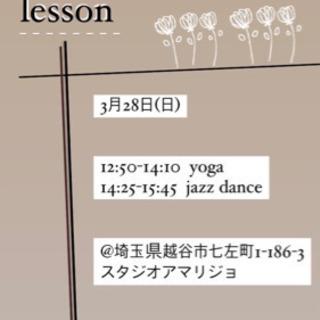 ヨガandダンスのプライベートレッスン
