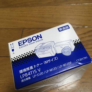 【ネット決済】EPSONトナーカートリッジ