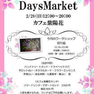 2/28(日)塩尻カフェ紫陽花 DaysMarket開催!